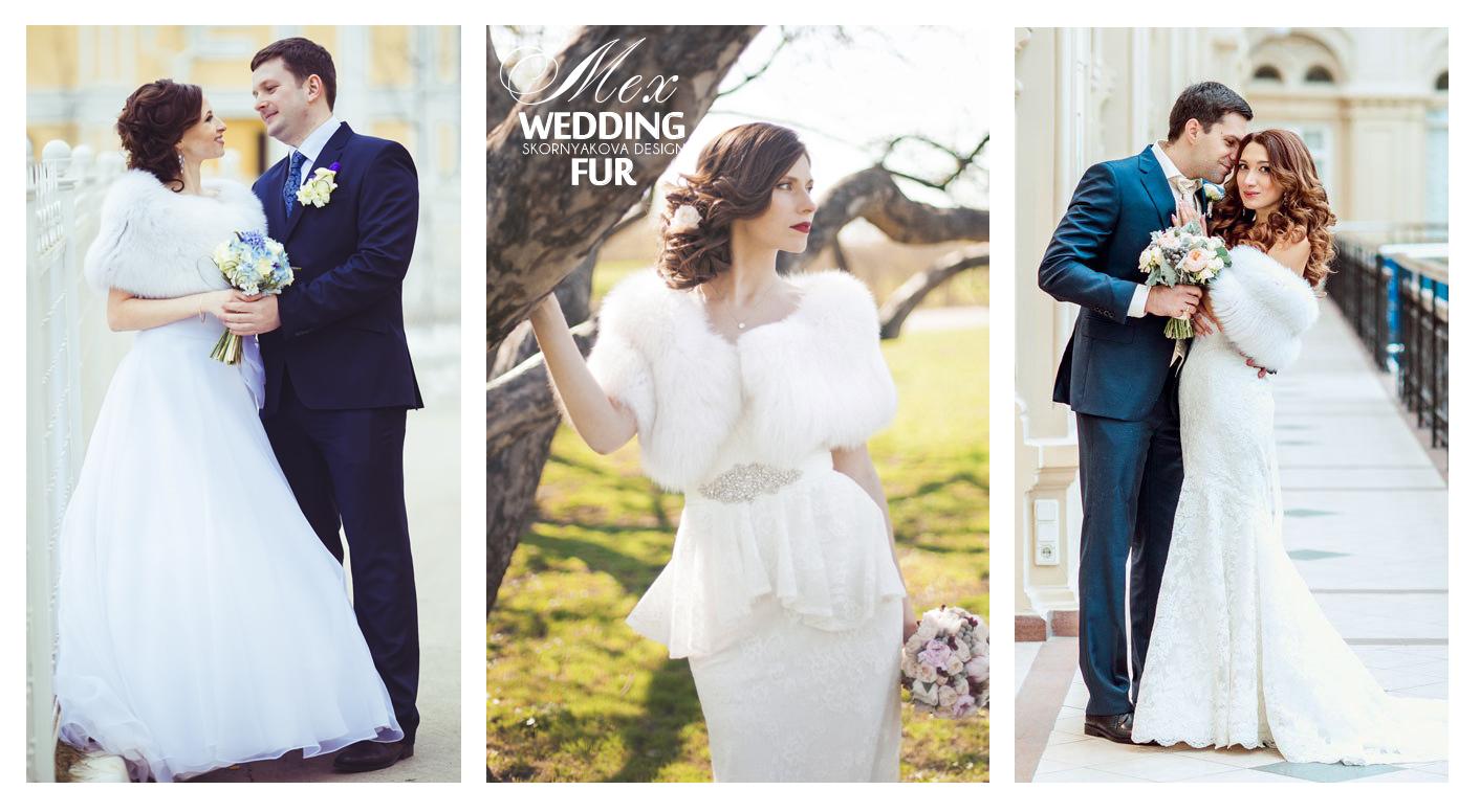 Свадебные меховые накидки на осень напрокат