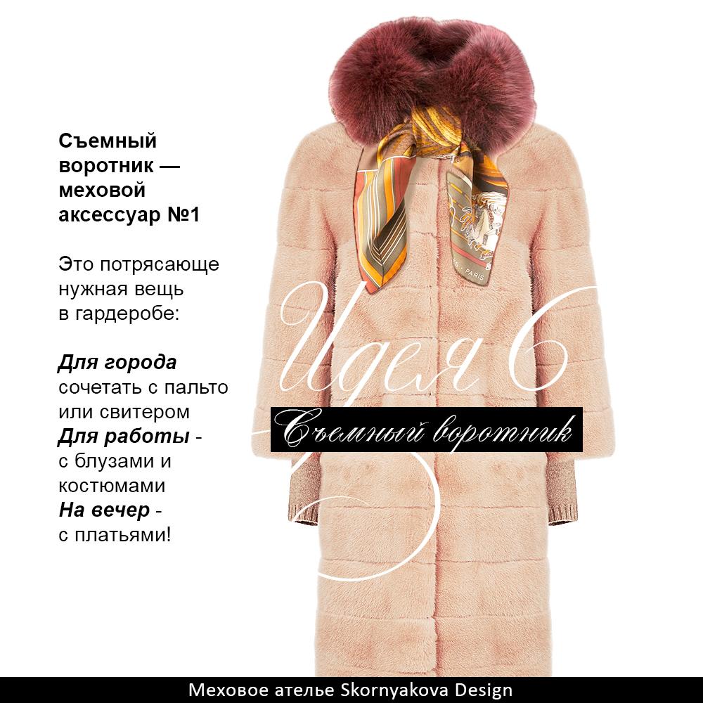 Съемный меховой воротник меховое ателье Москва ЦАО