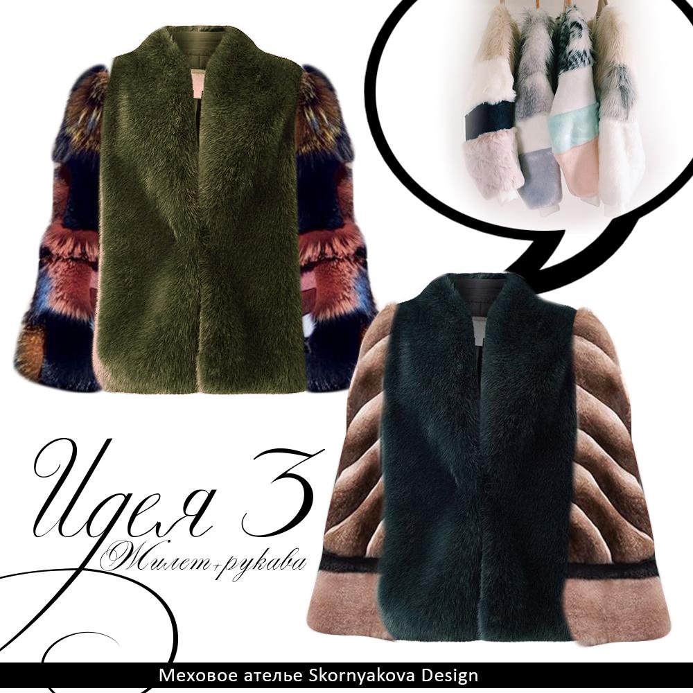 Меховые жилетки и куртки: перекрой шуб