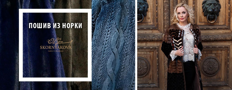 Меховое ателье Москва: пошив шубы из норки