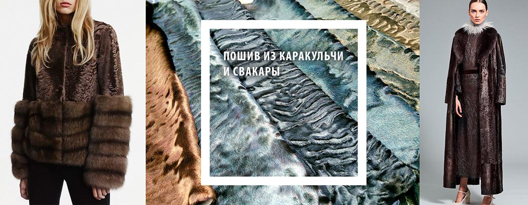 Меховое ателье Москва: пошив из каракульчи и свакары
