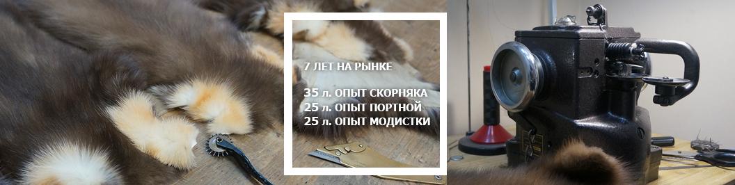 Меховое ателье: пошив шубы из соболя и куницы в Москве