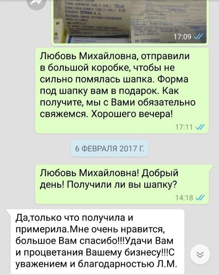 Отзывы меховое ателье Скорняковой