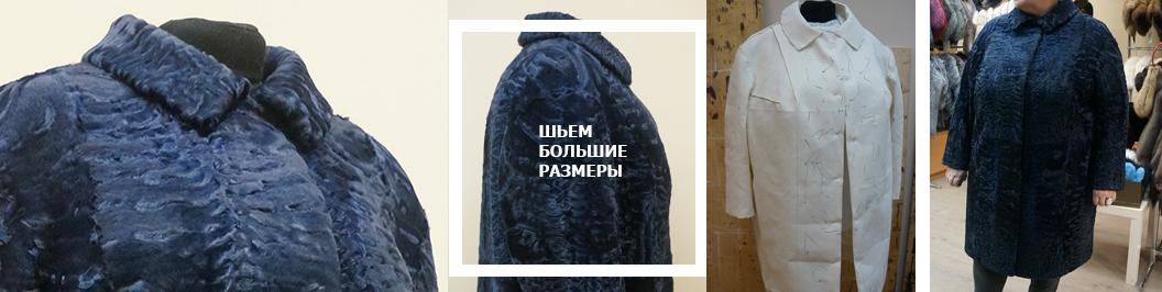 Пошив шуб больших размеров меховое ателье. Меховое ателье Москва: пошив из каракульчи и свакары