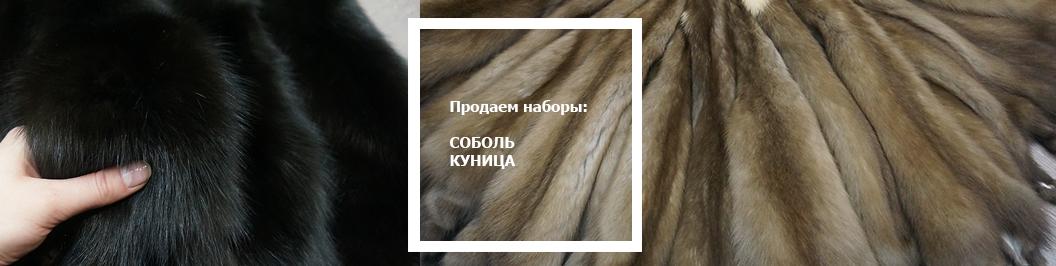 Соболь и куница в наборах Москва