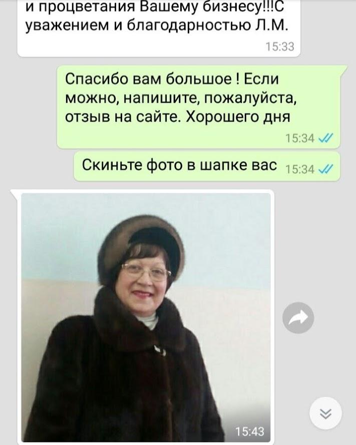 Меховое ателье Скорняковой пошив на заказ отзывы